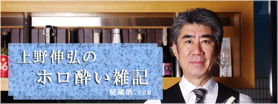 上野伸弘ホロ酔い雑記 by酒茶論