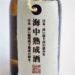 3年半海の底にいた日本酒は・・・